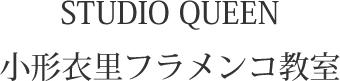 STUDIO QUEEN 小形衣里フラメンコ教室